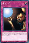TrapHole-VS15-JP-C-D