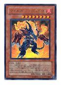 VolcanicDoomfire-FOTB-JP-UR