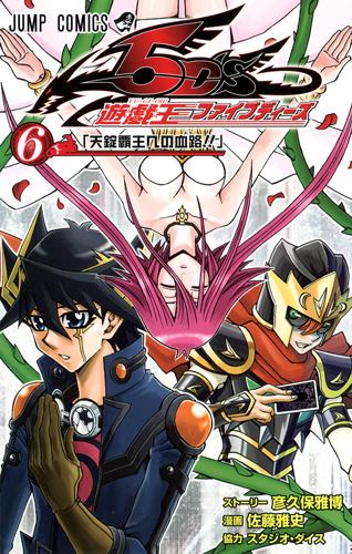 <i>Yu-Gi-Oh! 5D's</i> Volume 6