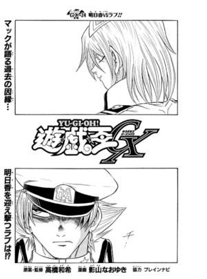 YuGiOh!GXChapter024