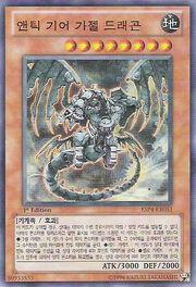 AncientGearGadjiltronDragon-ESP4-KR-UR-1E