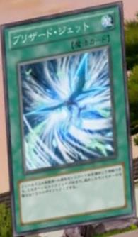 BlizzardJet-JP-Anime-ZX