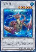 CoralDragon-TDIL-JP-ScR