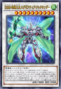 DDDGustHighKingAlexander-JP-Anime-AV
