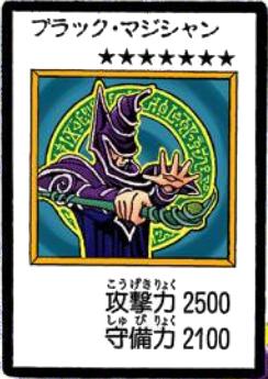 File:DarkMagician-JP-Manga-DM-color.png