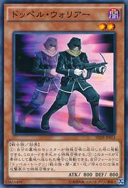 Doppelwarrior-SD28-JP-C