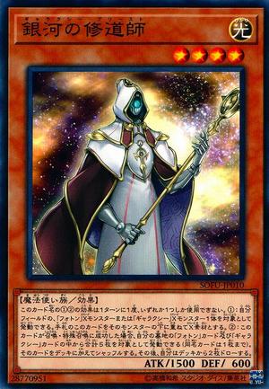 GalaxyCleric-SOFU-JP-C