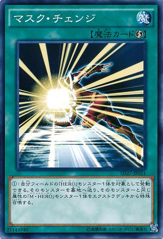 File:MaskChange-SD27-JP-C.png