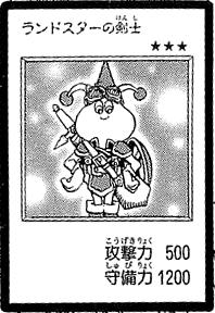 File:SwordsmanofLandstar-JP-Manga-DM.png