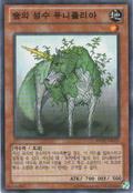 UnifloraMysticalBeastoftheForest-REDU-KR-C-UE