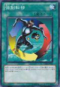 CreatureSwap-GS04-JP-C