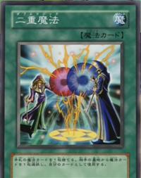 DoubleSpell-JP-Anime-GX