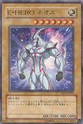 ElementalHERONeos-YSD2-JP-UPR