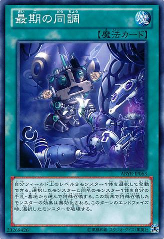 File:FinalGesture-ABYR-JP-C.png