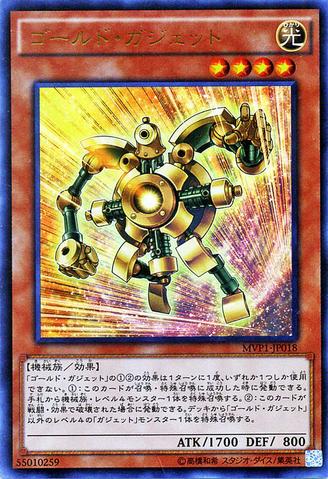 File:GoldGadget-MVP1-JP-KCUR.png