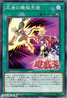 Cyber Angel | Yu-Gi-Oh! | FANDOM powered by Wikia