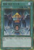 LevelLimitAreaB-GS05-KR-GScR-1E