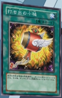 File:MagicalMallet-JP-Anime-GX.png