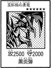 RedEyesBlackDragon-Lab-JP-Manga