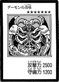 File:SummonedSkull-JP-Manga-DM-2.png
