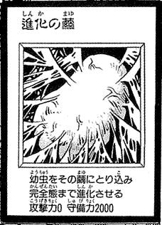 File:CocoonofEvolution-JP-Manga-DM.png