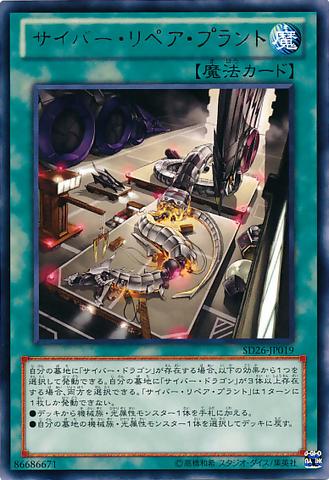 File:CyberRepairPlant-SD26-JP-R.png