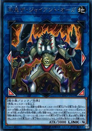 GoukiTheGiantOgre-CYHO-JP-R