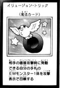 IllusionTrick-JP-Manga-AV