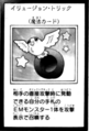 IllusionTrick-JP-Manga-AV.png