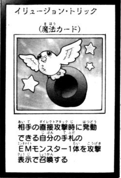 File:IllusionTrick-JP-Manga-AV.png