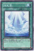 LuckyCloud-GLAS-JP-C