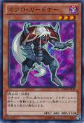 NecroGardna-DS14-JP-UR