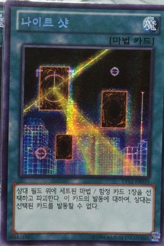 File:NightBeam-EV12-KR-ScR-UE.png