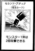 SecondAttack-JP-Manga-AV
