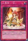 SpiritualFireArtKurenai-SD24-JP-C