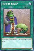 UpstartGoblin-SP02-TC-C