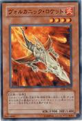 VolcanicRocket-JF08-JP-C
