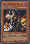 ArmedSamuraiBenKei-SD5-JP-C