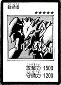ArmoredLizard-JP-Manga-DM