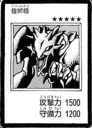 File:ArmoredLizard-JP-Manga-DM.png