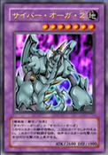 CyberOgre2-JP-Anime-GX-AA