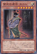 EnishiShiensChancellor-DE02-JP-C