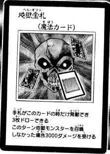 File:HellGift-JP-Manga-5D.png