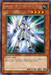 HeroicChallengerDoubleLance-JP-Anime-ZX