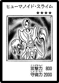 HumanoidSlime-JP-Manga-DM