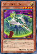 JadeKnight-SD26-JP-C