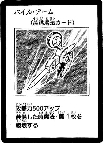 File:PileArm-JP-Manga-5D.jpg