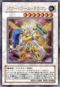 PowerToolDragon-JP-Anime-5D