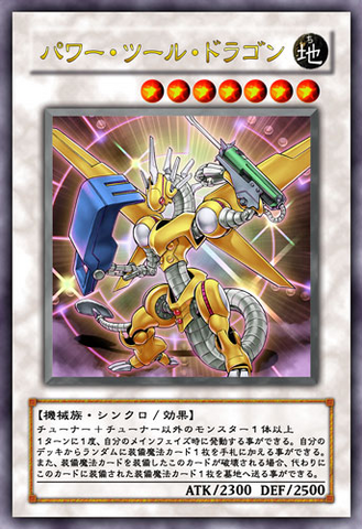 File:PowerToolDragon-JP-Anime-5D.png