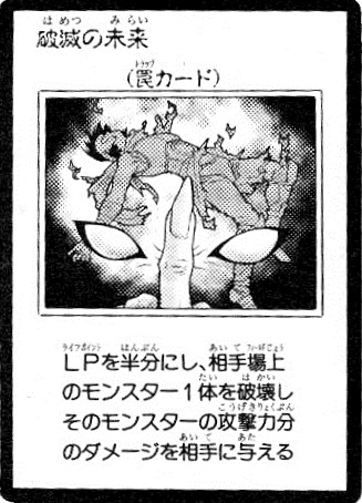 File:RuinedFuture-JP-Manga-GX.jpg